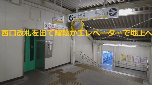 南海本線羽衣駅 西口 階段 エレベーター