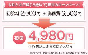 バナー料金表01 (1)