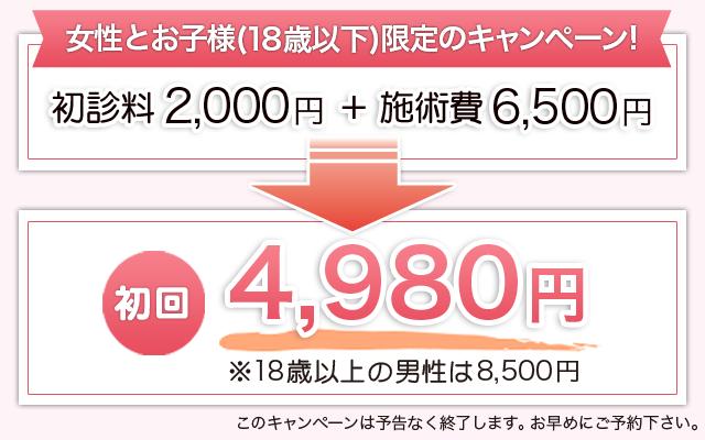 料金のご案内 初回4980円